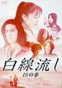 白線流し 19の春(DVD) ◆20%OFF!