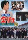 ◆女性限定!1万円以上購入でポイント3倍! 3年B組金八先生 第7シリーズ 1 ◆20%OFF!