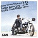 《送料無料》KAN/弾き語りばったり #19 今ここでエンジンさえ掛かれば(CD)