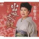 美樹幸代/出陣太鼓/宝船(CD)