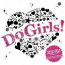 《送料無料》(オムニバス) Do Girls! Tokyo Girls Collection Official Compilation Album(初回限定盤/CD+DVD)(CD)