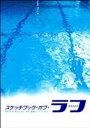 """スケッチブック・オブ・""""ラフ"""" 長澤まさみ×速水もこみち 映画「ラフ」ナビゲートDVD ◆20%OFF!"""