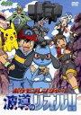 ポケットモンスター ダイヤモンド・パール ポケモンレンジャー! 波導のリオル!!(DVD) ◆20%OFF!