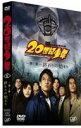 20世紀少年 第1章 終わりの始まり 【通常版】(DVD) ◆20%OFF!