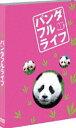 パンダフルライフ(DVD)