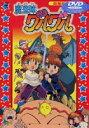魔法陣グルグル 劇場版(DVD)
