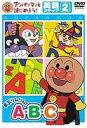 アンパンマンとはじめよう! 英語編ステップ2 勇気りんりん! A・B・C(DVD) ◆25%OFF!
