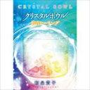 和泉貴子/クリスタルボウル 倍音ヒーリング(CD)