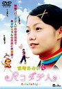 宮崎あおい in 『パコダテ人』(DVD)