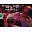 松山千春/MATSUYAMA CHIHARU COLLECTION 1999 もうひとりのガリレオ(DVD)