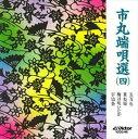 端唄/市丸端唄選(4)(CD)