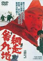 網走番外地(DVD) 20%OFF!