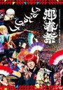 アルスマグナ/ARSMAGNA Special Live 私立九瓏ノ主学園 迎春祭(DVD)