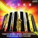 樂天商城 - 東京佼成ウインドオーケストラ/吹奏楽燦選(CD)