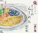 蜆肝臓/愛かわらずの しじみらーめん(CD)