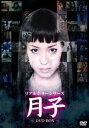 及川奈央主演 リアルホラーシリーズDVD-BOX【初回限定】(DVD) ◆20%OFF!