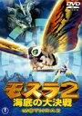 モスラ2 海底の大決戦(DVD) ◆20%OFF!