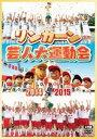 リンカーン芸人大運動会2014・2015(DVD)