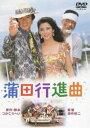 蒲田行進曲(期間限定)(DVD) ◆20%OFF!