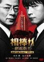 相棒 劇場版II- 警視庁占拠!特命係の一番長い夜 <通常版>(DVD)