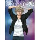 白石蔵ノ介/毒と薬(初回生産限定盤/CD+DVD)(CD)