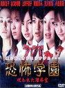 恐怖学園 〜呪われた理科室〜(DVD) ◆20%OFF!