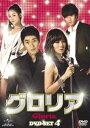 《送料無料》グロリア DVD-SET 4(DVD)