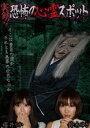 実録!!恐怖の心霊スポット 櫻井りか&鈴木ゆき(DVD)