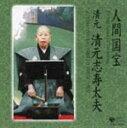 清元志寿太夫(浄瑠璃) / 人間国宝シリーズ(4):清元 [CD]