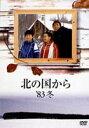 【スペシャるプライス】 北の国から '83冬(DVD) ◆25%OFF!