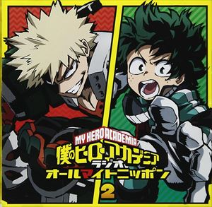 《送料無料》山下大輝/ラジオCD「僕のヒーローアカデミア ラジオ オールマイトニッポン」Vol.2(CD)