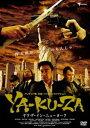エントリーでポイント5倍!8月2日までYA-KU-ZA ヤクザ・イン・ニューヨーク(DVD) ◆20%OFF!