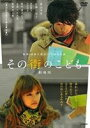 ���̊X�̂��ǂ� �����(DVD)