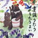 うたうまい/うたうまい〜童謡うたう〜(CD)