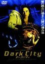 【決算セール】ダークシティ(期間限定)(DVD) ◆25%OFF!