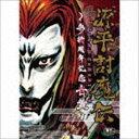 (ゲーム ミュージック) 源平討魔伝 〜参拾周年記念音盤〜(CD+DVD)(CD)