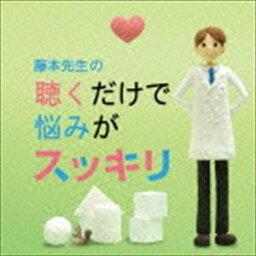 藤本先生の聴くだけで悩みがスッキリ 〜憂鬱・倦怠感・不安・喪失感・焦燥(CD)
