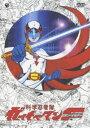 科学忍者隊ガッチャマンF COMPLETE DVD-BOX ◆20%OFF!