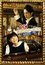 【トキメキ特価!】 のだめカンタービレ 最終楽章 前編 スタンダード・エディション(DVD) ◆25%OFF!