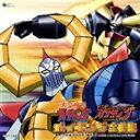《送料無料》大空魔竜ガイキング VS ガイキング全曲集+レアトラックス(CD)