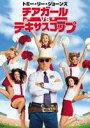 チアガール VS テキサスコップ(DVD)