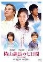 【最大半額決算セール!】 椿山課長の七日間 デラックス版(DVD) ◆25%OFF!
