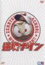 逆境ナイン 全力版(DVD) ◆20%OFF!
