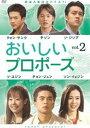 ◆女性限定!1万円以上購入でポイント3倍! おいしいプロポーズ 第2巻 ◆20%OFF!