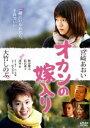 オカンの嫁入り(DVD) ◆20%OFF!