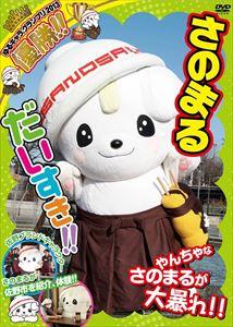 さのまるだいすき!!(DVD)...:guruguru2:11899344