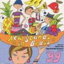 《送料無料》東京佼成ウィンドオーケストラ/ニュー・サウンズ・イン・ブラス`99(CD)