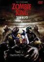 ゾンビキング(DVD) ◆20%OFF!