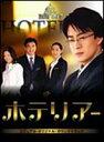 ホテリアー ビジュアル・オリジナル・サウンドトラック(DVD) ◆20%OFF!