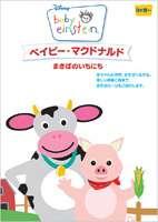 ベイビー・マクドナルド/まきばのいちにち(DVD)